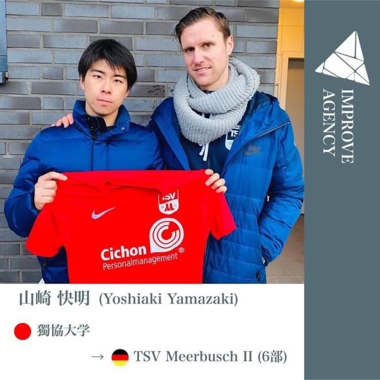 ..▼チーム契約??Name:山崎快明(Yoshiaki Yamazaki)Position :goalkeeper age:20ドイツ6部【TSV Meerbusch ll】と契約締結❗️ドイツゴールキーパーはカテゴリー問わず総じてレベルが高く、契約を勝ち取るのは決して容易なものではありませんが山崎選手のポテンシャルを評価していただき、見事、契約合意に至りました。先ずはコンスタントに試合に出場しチームの勝利に貢献していく山崎選手に期待です✨#improveagency #ドイツサッカー留学#海外留学#ドイツ#サッカー留学#海外サッカー留学 #インプローベエージェンシ-