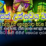 Special events at Vihara