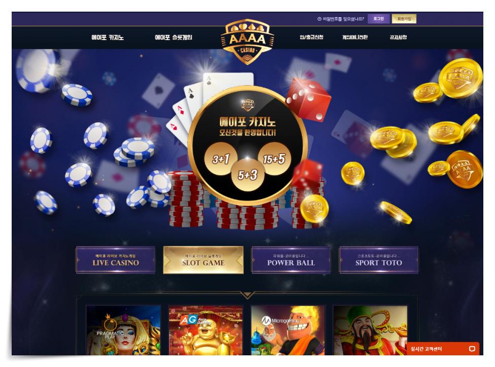 에이포 카지노 먹튀 사이트 - 먹튀 카지노 검증 커뮤니티 casino seo-