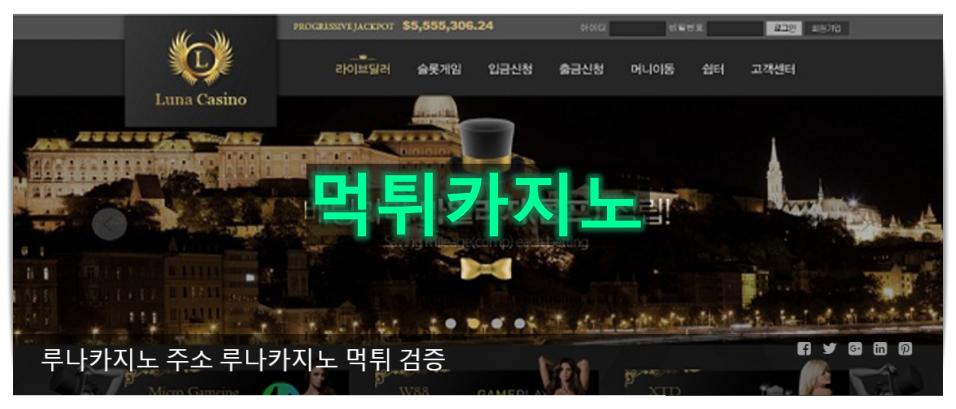먹튀검증SEO-루나카지노ㅣ국내 TOP 먹튀검증카지노 커뮤니티