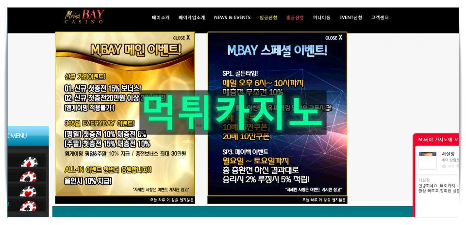 먹튀검증SEO-마니라베이카지노ㅣ국내 TOP 먹튀검증카지노 커뮤니티