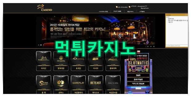 먹튀검증SEO-스타카지노ㅣ국내 TOP 먹튀검증카지노 커뮤니티
