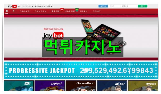 먹튀검증SEO-jaybet 카지노ㅣ국내 TOP 먹튀검증카지노 커뮤니티