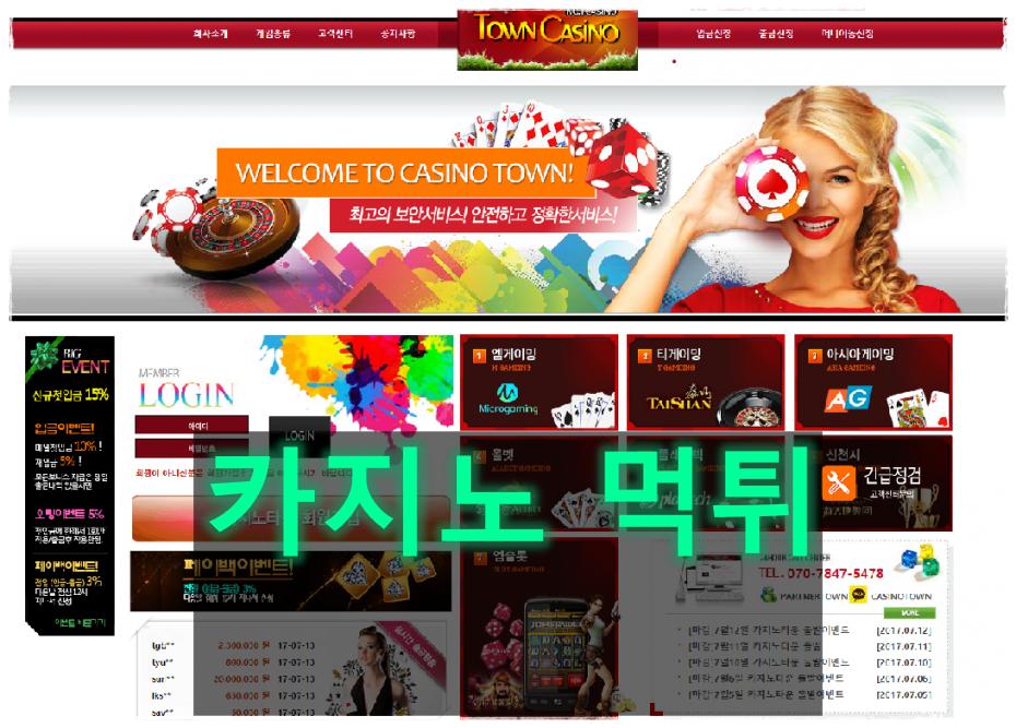 먹튀검증SEO-카지노타운 먹튀 ㅣ국내 TOP 먹튀검증카지노 커뮤니티