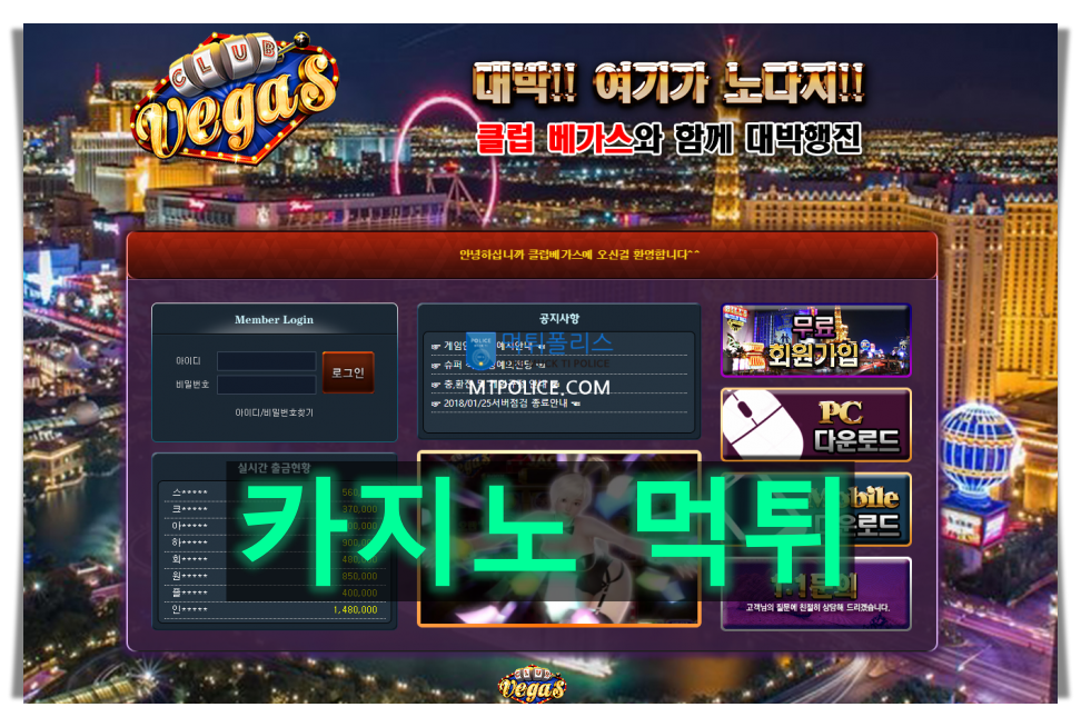 먹튀검증SEO-클럽베가스 카지노ㅣ국내 TOP 먹튀검증카지노 커뮤니티