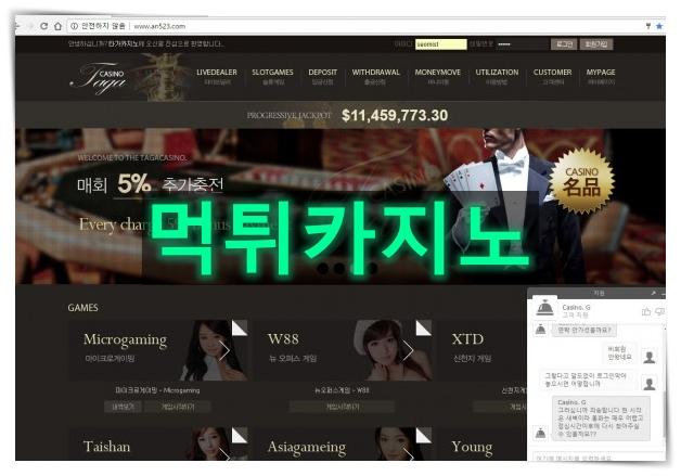먹튀검증SEO-타가카지노ㅣ국내 TOP 먹튀검증카지노 커뮤니티