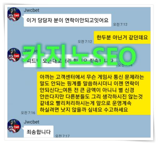 먹튀검증SEO-제이벳카지노 카지노ㅣ국내 TOP 먹튀검증카지노 커뮤니티