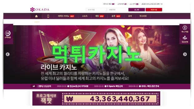 먹튀검증SEO-오카다카지노ㅣ국내 TOP 먹튀검증카지노 커뮤니티