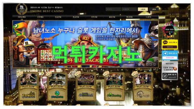 먹튀검증SEO-텐텐 ( TENTEN )카지노ㅣ국내 TOP 먹튀검증카지노 커뮤니티