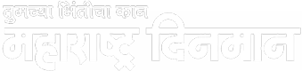 महाराष्ट्र दिनमान