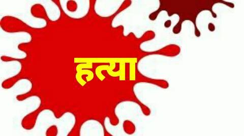 bhojpur - Murder