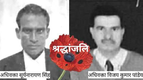 अधिवक्ता विजय कुमार पांडेय एवं सूर्य नारायण सिंह के निधन पर शोक