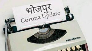 Corona-Bhojpur.jpg