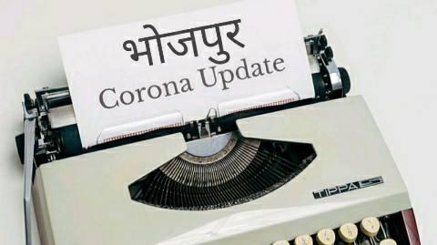 भोजपुर से बडी खबर-कोरोना के 11 पॉजिटिव मरीज मिले
