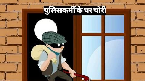 Policemans-house-theft.jpg