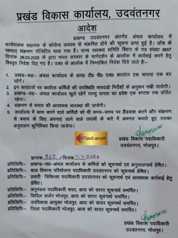 उदवन्तनगर प्रखंड-सह-अंचल कार्यालय के आरटीपीएस काउंटर एक सप्ताह तक रहेंगें बंद