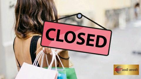 आरा के कुंदन स्टोर समेत छह दुकाने अगले 7 दिनों के लिए बंद