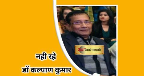 नही रहे शाहपुर के भगवान डॉ कल्याण कुमार-क्षेत्र में शोक की लहर