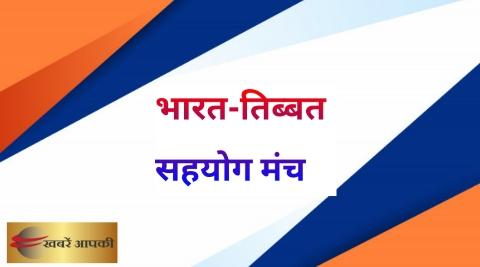 भारत-तिब्बत सहयोग मंच की जिला इकाई का किया गया विस्तार