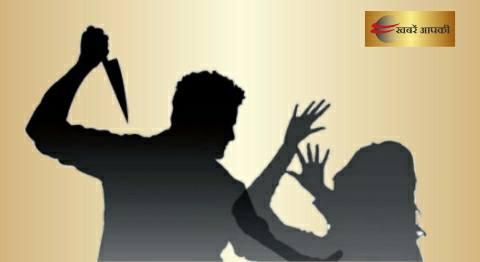 इंदिरा आवास के मिले पैसे को लेकर पति ने पत्नी को मारा चाकू