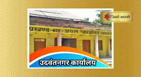 आरा के उदवंतनगर में 14 वर्षो से नाजिर के हिसाब में दो करोड़ रुपए गड़बड़