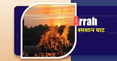 Arrah-Bhojpur