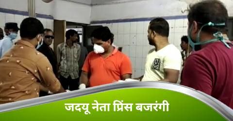 Jagdev-Nagar-Ara-prins-Bajrangi-JDU
