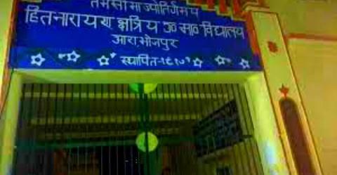 Ara-Kshatriya-School-Bhojpur.jpg