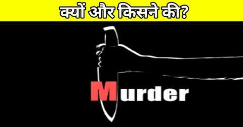 Ara-Sahar-murder-Hatimganj