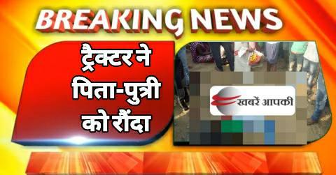 Badki-khadao-sahar-accident.jpg