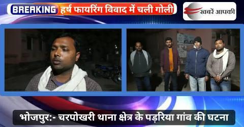 Padaria-Harsh-firing-हत्या के मामले में दूल्हे के पिता समेत तीन गिरफ्तार