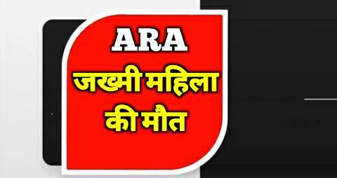 Anandnagar Ara - Woman killed during police and criminals encounter