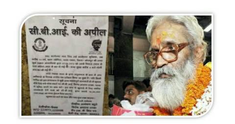 Barmeshwar mukhiya - Ranvir Sena Supremo murder case