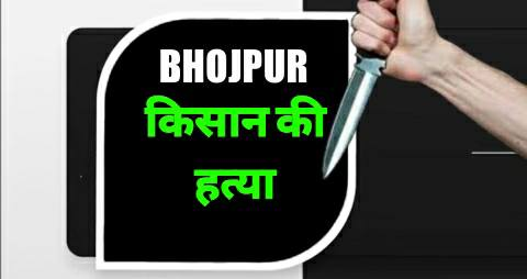 Farmer stabbed to death in Bhojpur