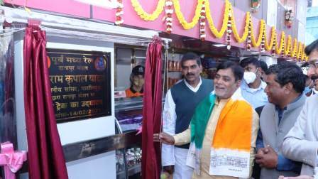 MP Ramkripal Yadav inaugurated food track at Danapur station