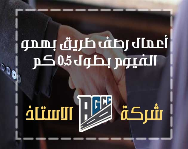 رصف طريق بهمو بمحافظة الفيوم بطول 0.5 كم