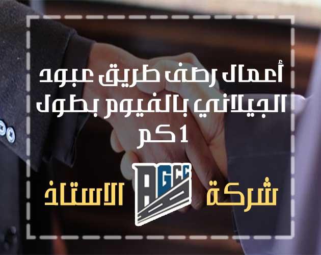 رشف طريق عبود الجيلاني بالفيوم بطول 1 كم