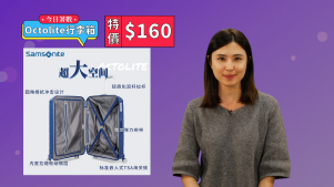 著數攻略 Shopping Guide EP03 Samsonite Octolite