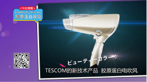 著數攻略 Shopping Guide EP04 Collagen Hair Dryer