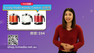 著數攻略 Shopping Guide EP05 Living Mode Handy Cooker