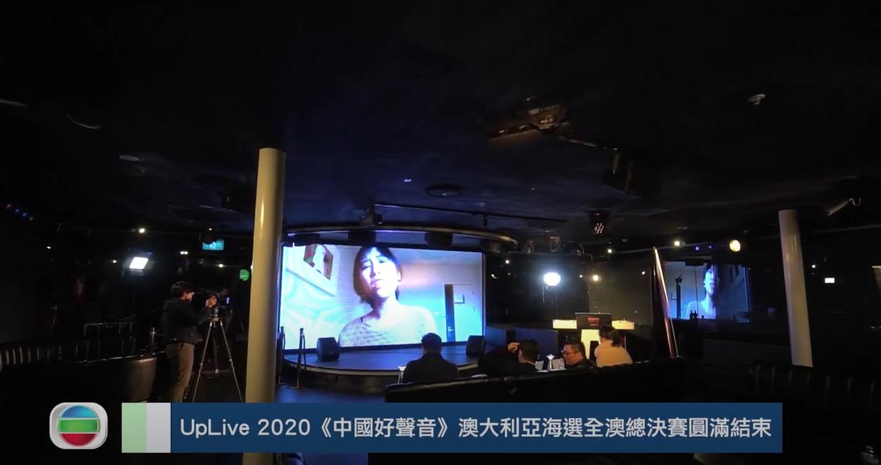 20200724 UpLive 2020《中國好聲音》澳大利亞海選全澳總決賽圓滿結束