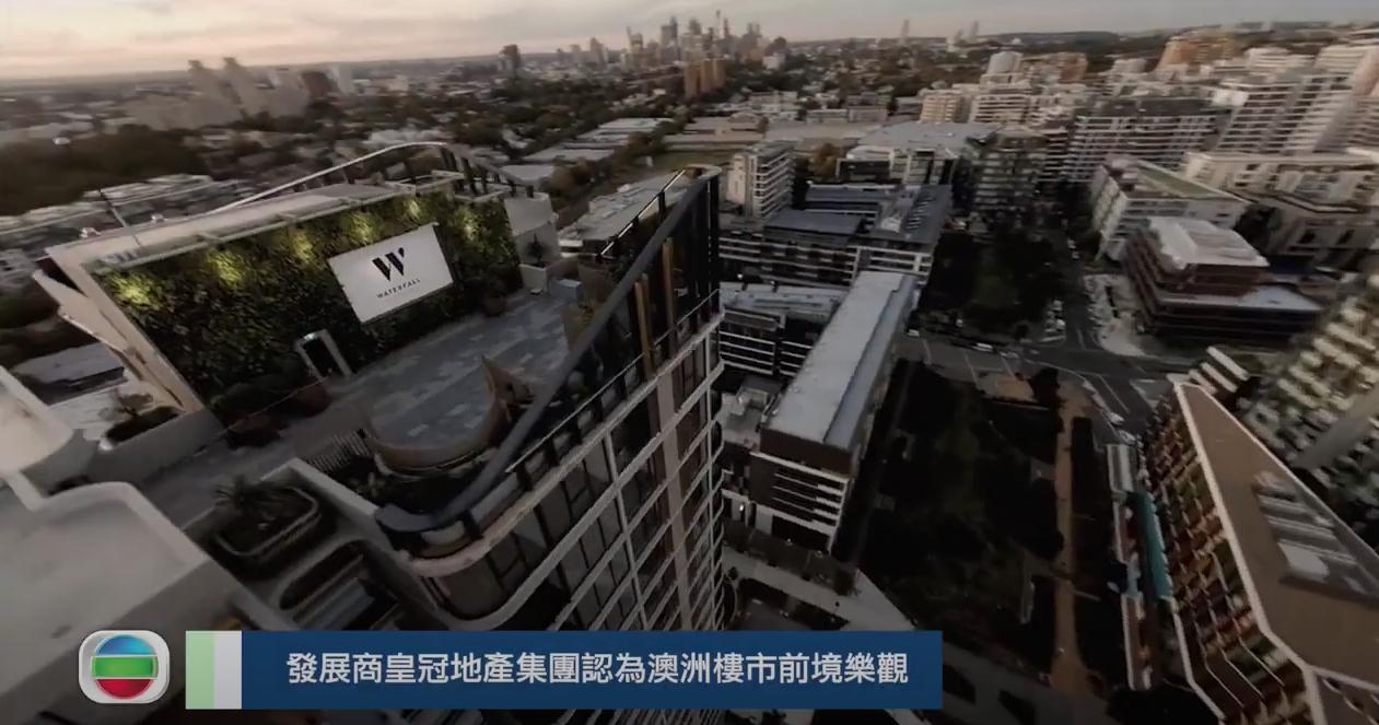 20200729 發展商皇冠地產集團認為澳洲樓市前境樂觀