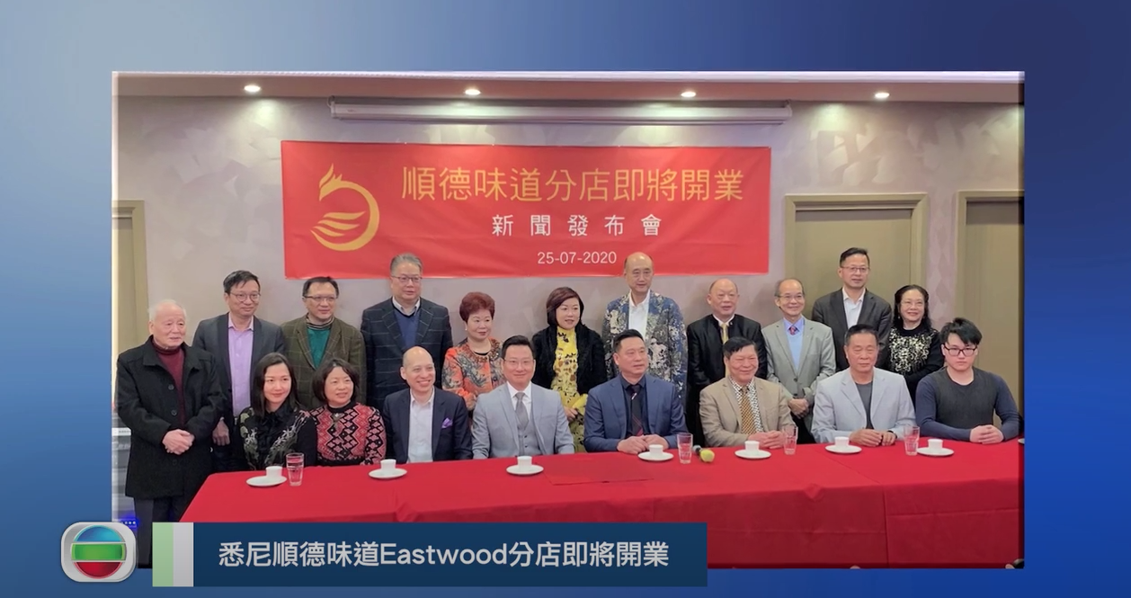 20200731 悉尼順德味道Eastwood分店即將開業及社區簡訊