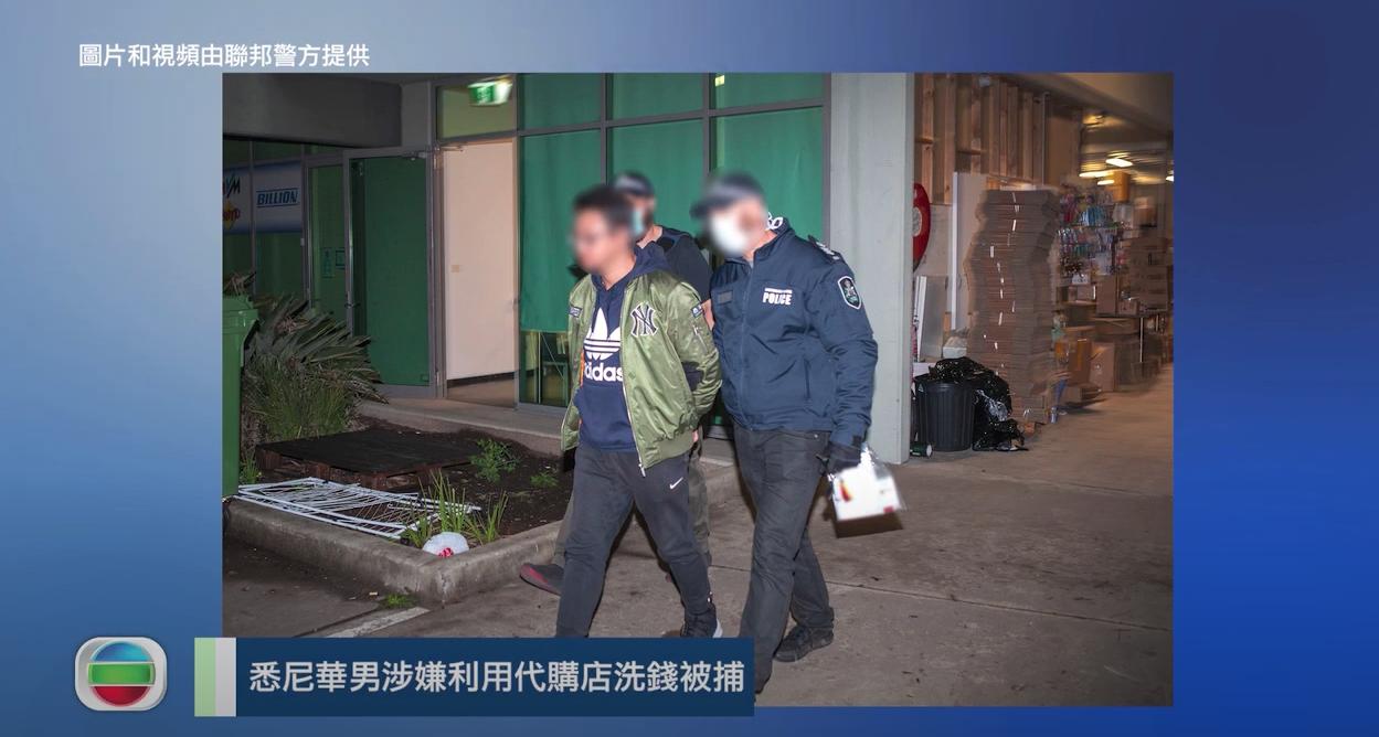 20200814 悉尼華男涉嫌利用代購店洗錢被捕:新州警方提醒中國留學生警惕虛擬綁架騙局