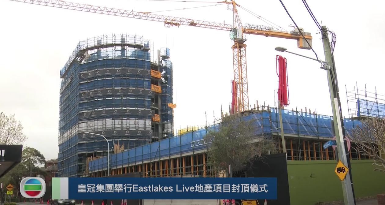 20200925 皇冠集團舉行Eastlakes Live地產項目封頂儀式