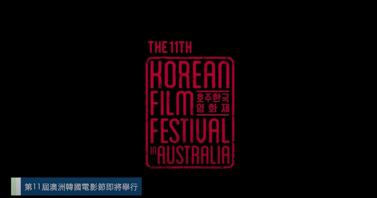 20201016 澳洲韓國電影節即將舉行:特殊兒童服務中心第四學期活動