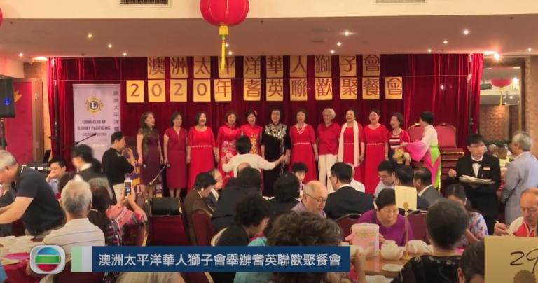20200115 澳洲太平洋華人獅子會舉辦耆英聯歡聚餐會:雪梨明月居士林舉辦祈福消災法會