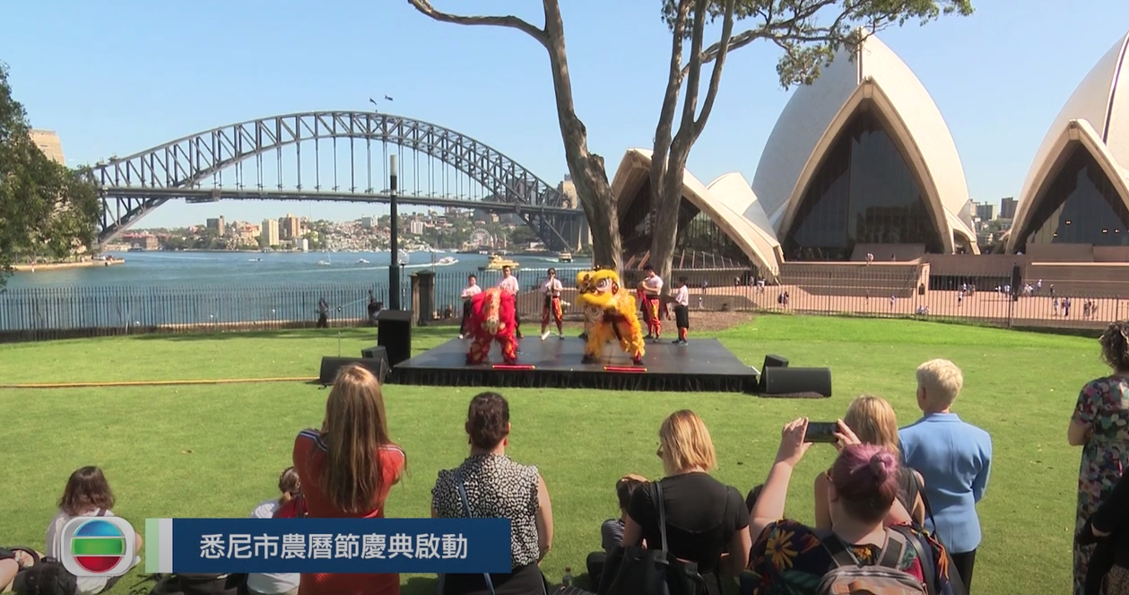 20200124 悉尼市農曆節慶典啟動