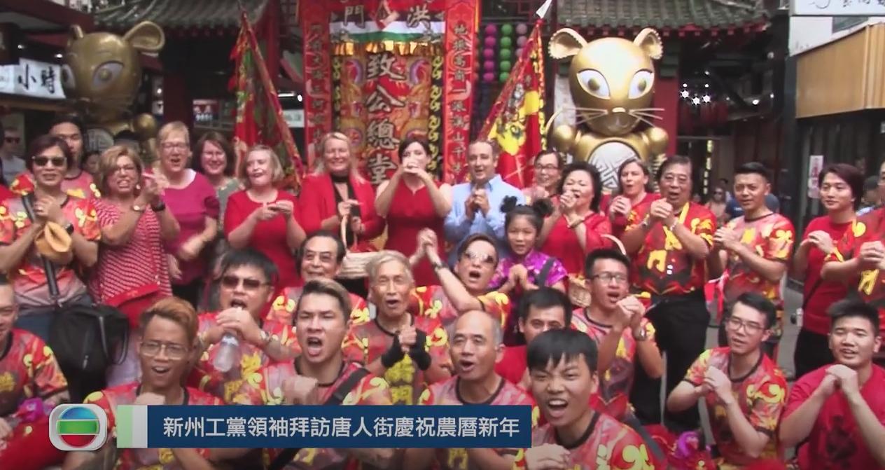 20200129 新州工黨領袖拜訪唐人街:悉尼市長拜訪唐人街/威樂比市將舉辦迎春嘉年華