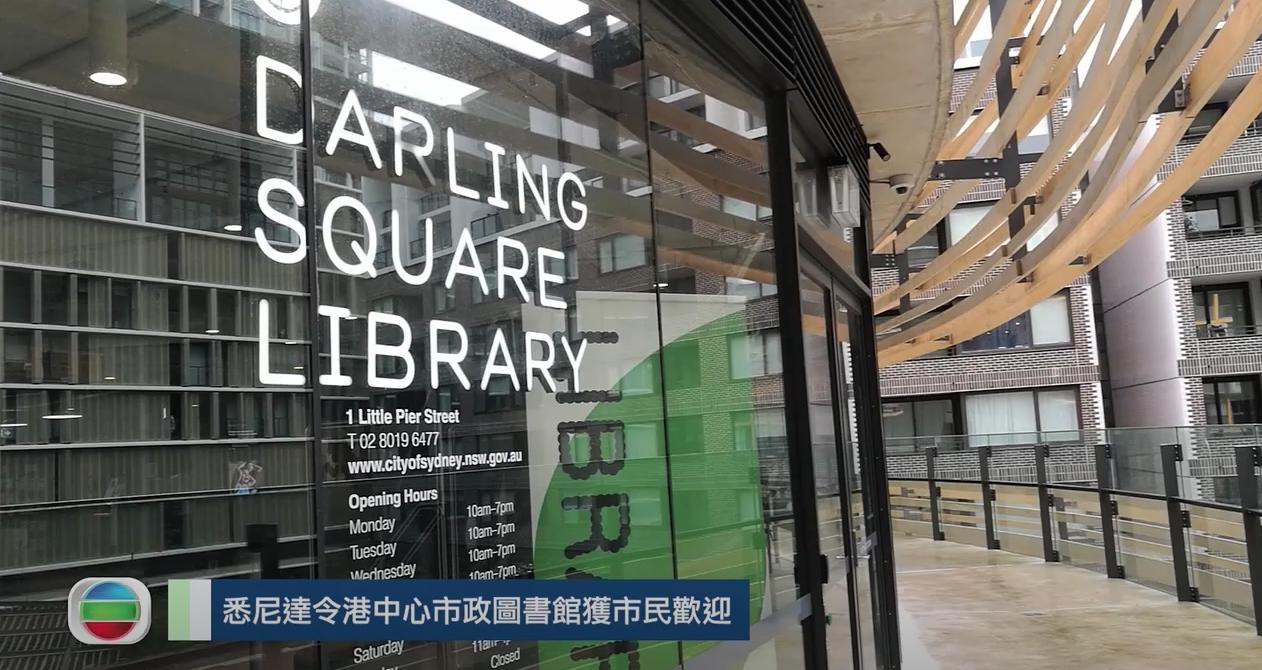 20200311 悉尼達令港中心市政圖書館獲市民歡迎